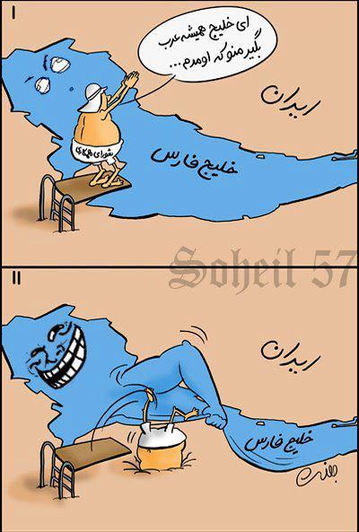 ترول خلیج همیشه فارس