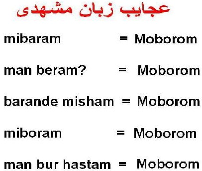 زبان مشهدی